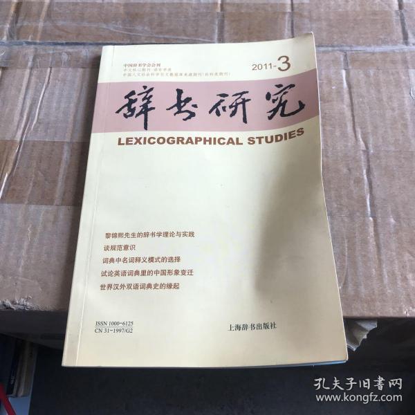 辞书研究 2011.3