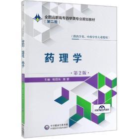 药理学(第2版)杨丽珠全国高职高专药学类专业规划教材(第2轮)