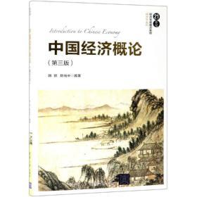 中国经济概论(第3版)韩琪等