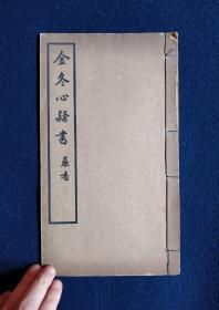 民国影印本:金农.金冬心隶书【线装26.6*15.2cm】