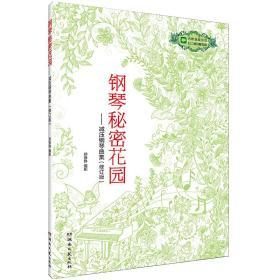 钢琴秘密花园:减压钢琴曲集(修订版)