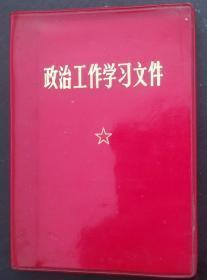 文革红宝书《政治工作学习文件》