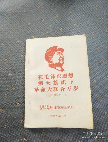 在毛泽东思想伟大旗帜下革命大联合万岁