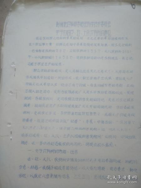 荆州地区革命委员会科学技术委员会关于办好区社大队农科所的意见