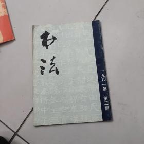 书法【1981年第三期】