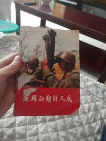 英雄的朝鲜人民