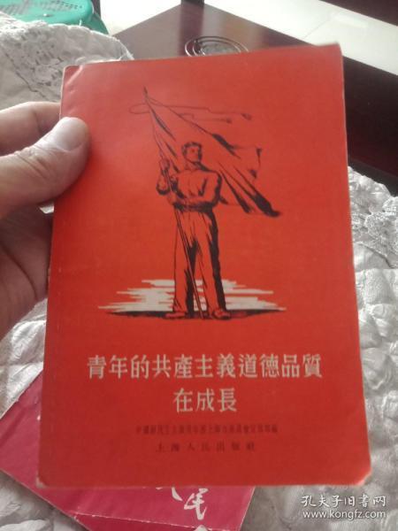 青年的共产主义道徳品质在成长