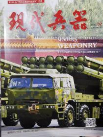现代兵器2020年第二期