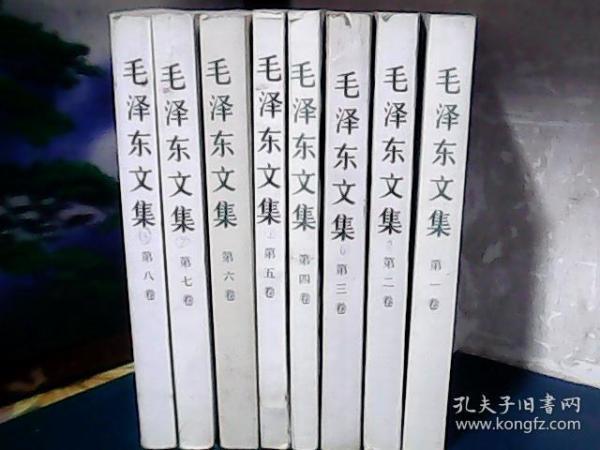 毛泽东文集 (全八卷)