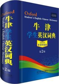 牛津学生英汉词典 第2版