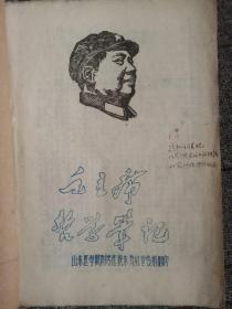 毛主席哲学笔记  毛主席诗词解释  毛主席的故事等合订本