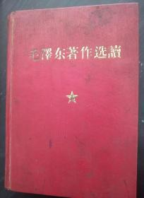 《毛泽东著作选读》甲种本上下册自制精装本