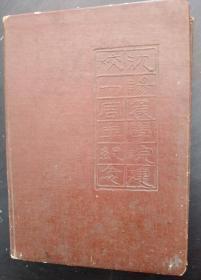 沈阳农学院建校十周年纪念册(未使用)