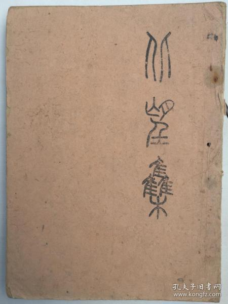 ●新文学大珍本●现代文学史著名诗集●马君玠先生代表作●大后方出版的开明文学新刊初版本●——《北望集(民国初版本)》——存世较少——值得收藏