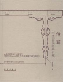 传薪 中国古代家具研究