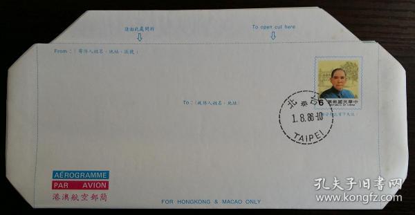 75年版国父孙中山像和纪念馆港澳航空邮简新 销TP中英文首日戳 邮字水印纸印制 上品