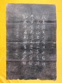 稀少 苏轼,苏东坡在海南老拓片《别海南黎民表》原碑手拓片【保真】