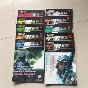 军事史林2003年2.3.4.5.6.7.8.9.10.11.(10本合售)