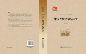 中国左翼文学编年史                   中国社会科学院老年学者文库                 张大明 著