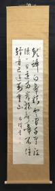 日本回流字画 原装旧裱   0134  包邮