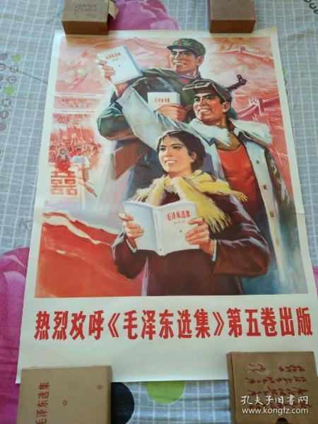 2开文革宣传画年画----《热烈欢呼,《毛泽东选集》第五卷出版》-(保真,包老)品极佳