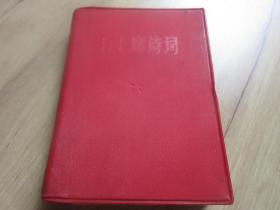 孔网首现-红宝书-罕见大文革时期重庆版《毛主席诗词(浅释)》内有大量毛主席彩色图片、其中毛主席林彪、江青合影各一张、插图很多、全、不缺页、品相佳-尊E-4(7788)