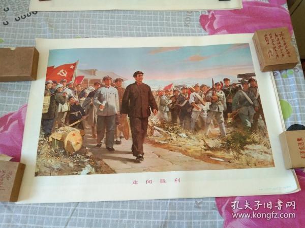 2开文革宣传画年画-----《枣园来了秧歌队》---(保真,包老)品极佳 几乎全新
