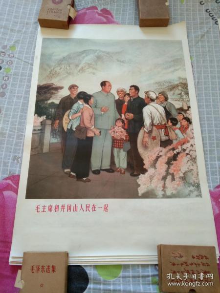 2开文革宣传画年画-----《毛主席和井冈山人民在一起》---(保真,包老)品极佳 几乎全新