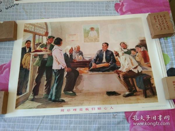 2开文革宣传画年画-----《周总理是我们贴心人》---(保真,包老)品极佳 几乎全新