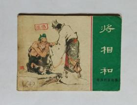 连环画 将相和——东周列国故事