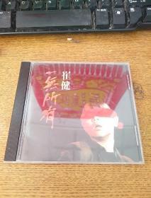 崔健一无所有CD