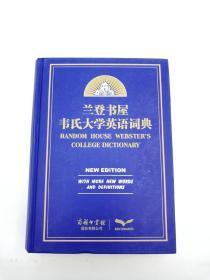 兰登书屋韦氏大学英语词典