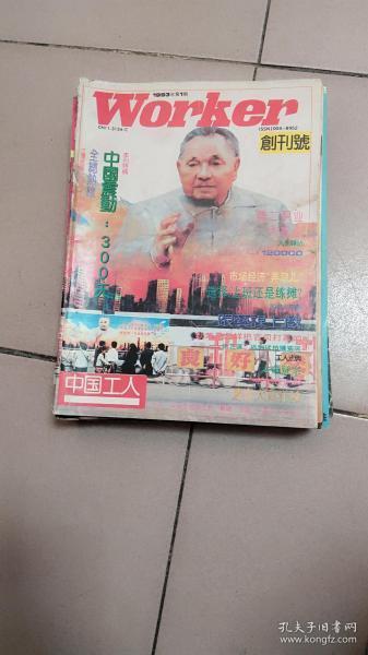 中国工人1993年第1期【创刊号】  创刊 01