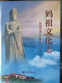 妈祖文化志(精装品佳 一套4卷)