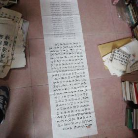 郭文江书法 编号017