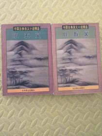 中国古典侠义小说精品:小五义(上下)