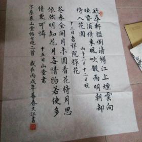 郭文江书法 编号019