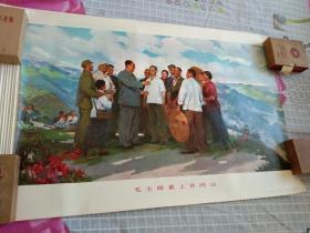 2开文革宣传画年画-----《毛主席重上井冈山》---(保真,包老)品极佳 几乎全新