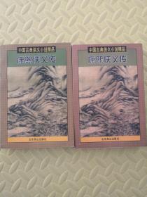 中国古典侠义小说精品:康熙侠义传