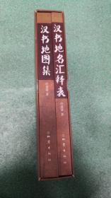 汉书地图集