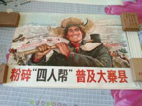 """2开文革宣传画年画-----《粉碎""""四人帮""""普及大寨县》---(保真,包老)品极佳 几乎全新"""