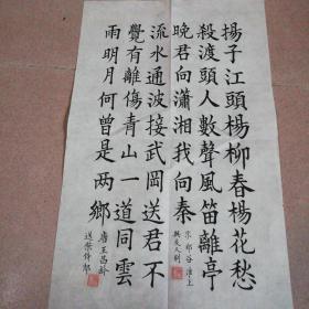 郭文江书法 025