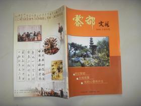 2006年  黎都文苑   创刊号.