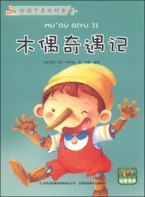 &(四色注音)好孩子喜欢的童话:木偶奇遇记