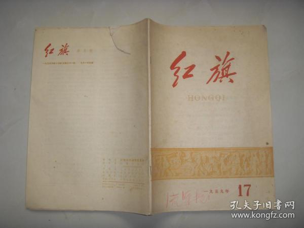 1959年第17期