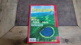 中国国家地理 2007-4