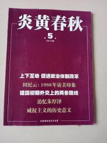 炎黄春秋 2012 5