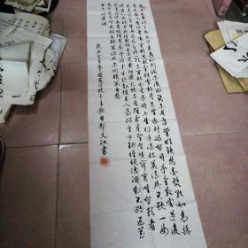 郭文江书法   028
