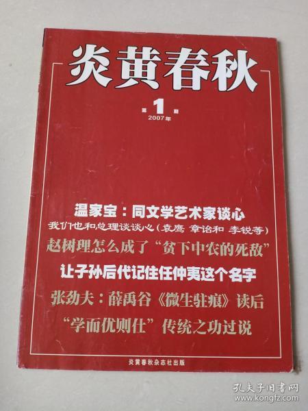 炎黄春秋2007.1