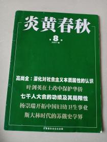 炎黄春秋2007.8